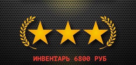 Аккаунт CS:GO PRIME GOLD NOVA THREE+Инвентарь на 6800 РУБ