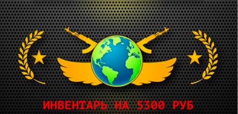 Аккаунт CS:GO PRIME THE GLOBAL ELITE+Инвентарь на 5300 РУБ