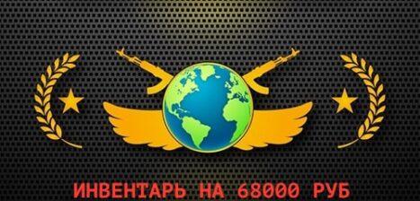 Аккаунт CS:GO PRIME THE GLOBAL ELITE+Инвентарь на 68000 РУБ